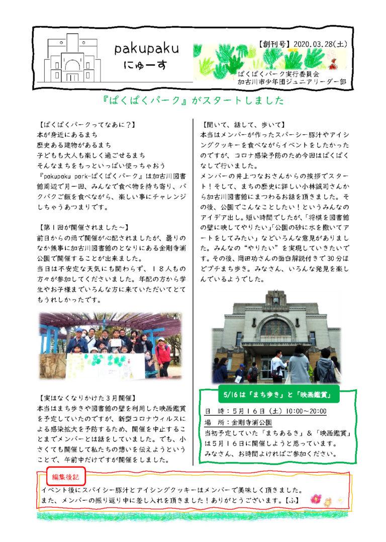 ぱくぱくニュース01